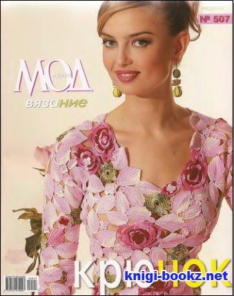 Журнал Мод: Вязание. 507